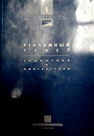 Рекламный текст: семиотика и лингвистика