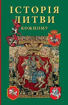 Історія Литви кожному \кольор.ілюстр., мелов.папір