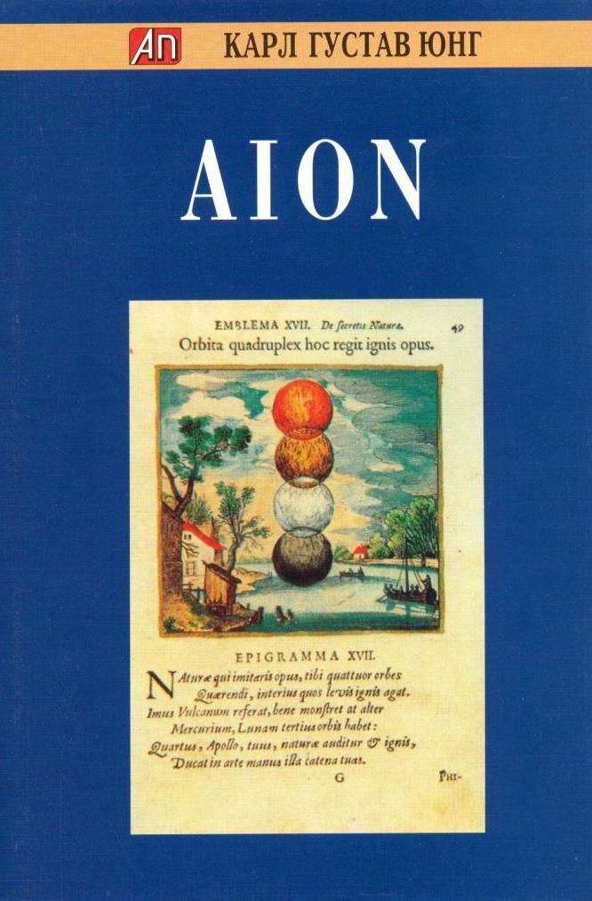 Aion. Исследование феноменологии самости