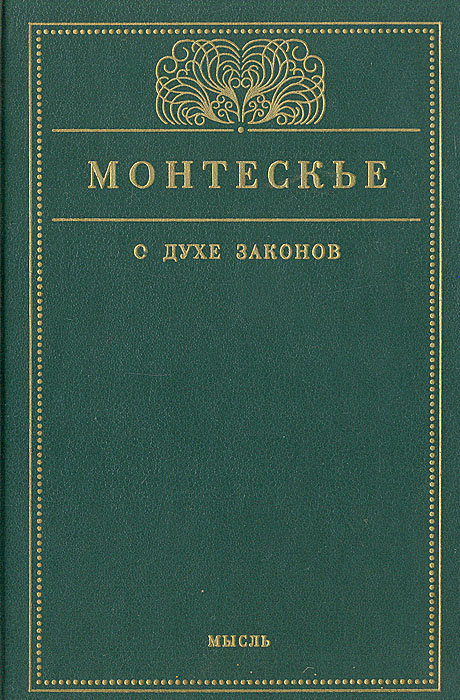 О духе законов \Мысль-99 \серия Из классического наследия