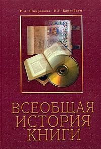 Всеобщая история книги