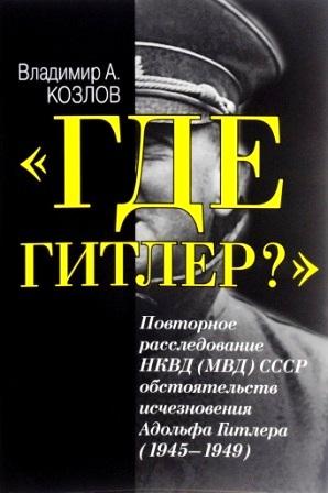 Где Гитлер?»: повторное расследование НКВД (МВД) СССР обстоятельств исчезновения Адольфа Гитлера