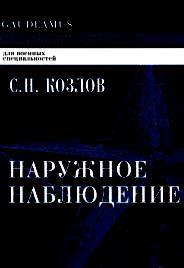 Наружное наблюдение: Учебно-практическое пособие.3-е изд