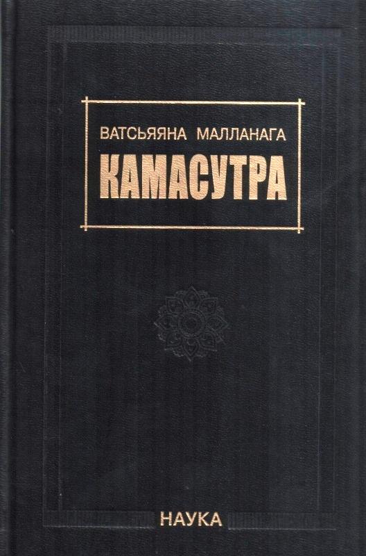 Камасутра \Наука \черная \полное научное издание