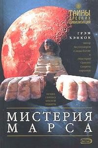 Мистерия Марса \ТДЦ