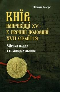 Київ наприкінці XV – у першій половині XVІІ століття. Міська влада і самоврядування