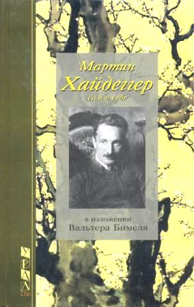 Мартин Хайдеггер сам свидетельствующий о себе и о своей жизни (с приложением фотодокументов и иллюстраций)