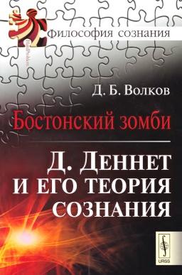 Бостонский зомби: Д.Деннет и его теория сознания