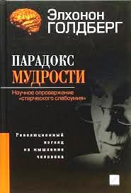 """Парадокс мудрости: Научное опровержение """"старческого слабоумия"""". Революционный взгляд на мышление человека"""