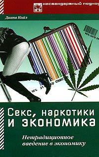 Секс, наркотики и экономика. Нетрадиционное введение в экономику: пер. с анг. 2-е изд., испр.