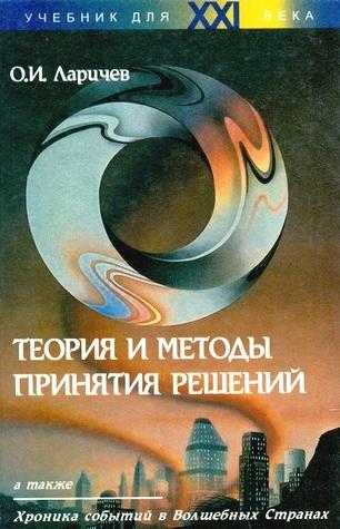 Теория и методы принятия решений, а также Хроника событий в Волшебных Странах \2000