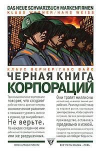 Черная книга корпораций \Ультра.Культура