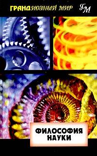 Философия науки \Грандиозный мир