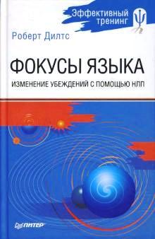 Фокусы языка. Изменение убеждений с помощью НЛП \2008\Серия Эффективный тренинг