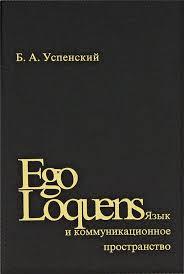 Язык и коммуникационное пространство. Ego Loquens