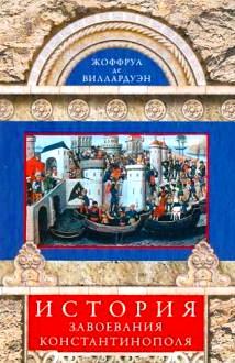 История завоевания Константинополя \ЦП