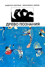 Древо познания. Биологические корни человеческого понимания \пер.Данилова\Прогресс-Традиция