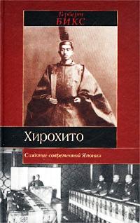 Хирохито и создание современной Японии \Серия: Историческая Библиотека
