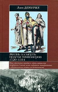 Жизнь и смерть ордена Тамплиеров. 1120-1314. \Серия: Историческая библиотека