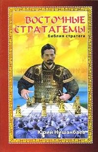 Восточные стратагемы: Библия стратега \надрыв корешка