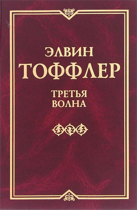 Третья волна \Серия: КФМ \красная с золотом \идеальное сост.