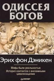 Одиссея богов. История контактов с внеземными цивилизациями