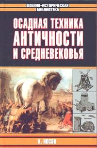 Осадная техника античности и средневековья \Серия: Военно-историческая библиотека