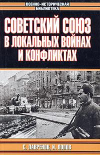 Советский Союз в локальных войнах и конфликтах \Серия: Военно-историческая библиотека