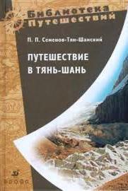 Путешествие в Тянь-Шань в 1856-1857 годах  \Дрофа-2007