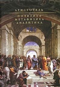Политика. Метафизика. Аналитика \Серия: Гиганты мысли \+Физика+О душе+Категории+Об истолковании+Афинская полития