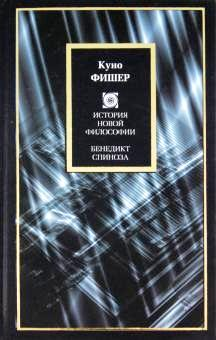 Бенедикт Спиноза. История новой философии. \Philosophy