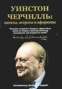 Уинстон Черчилль: цитаты, остроты, афоризмы