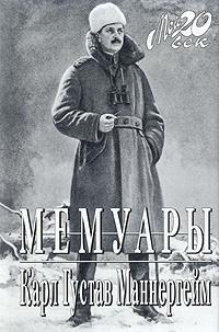 Воспоминания \Маннергейм \Мой 20 век