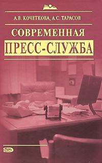 Современная пресс-служба \Настольная книга специалиста