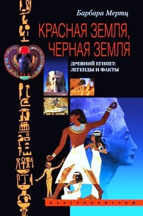 Красная земля, Черная земля. Древний Египет: легенды и факты