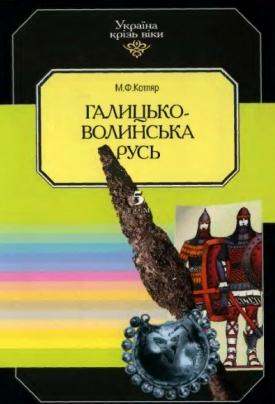 Галицько-Волинська Русь \Котляр \Україна крізь віки