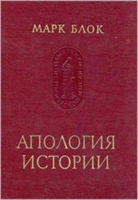 Апология истории, или ремесло историка (73/86)