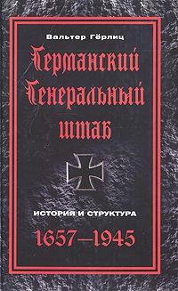 Германский Генеральный штаб. История и структура. 1657-1945