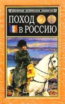 Поход в Россию. Записки адъютанта императора Наполеона I.