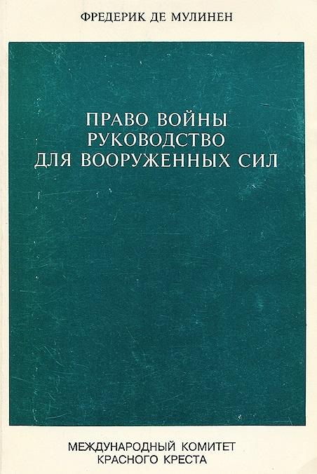 Право войны. Руководство для вооруженных сил \изд.2-е, исправленное
