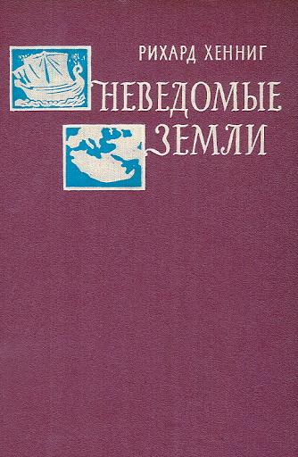 Неведомые земли. В 4-х томах (полный комплект) \546+516+472+520 стр.