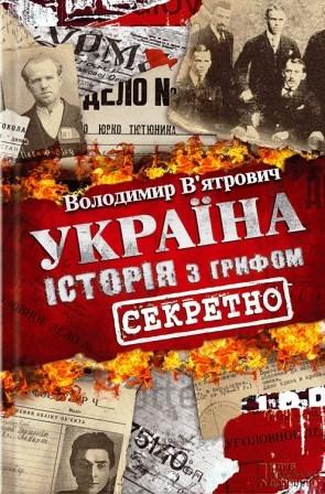 """Україна. Історія з грифом """"Секретно"""""""
