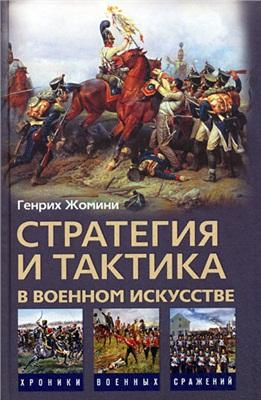 Стратегия и тактика в военном искусстве. \Серия: Хроники военных сражений