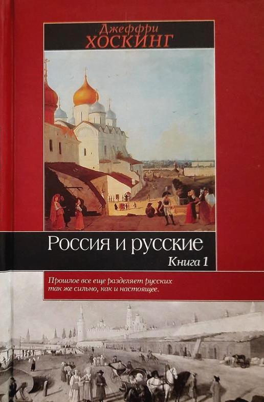 Россия и русские. 2тома \Серия: Историческая библиотека