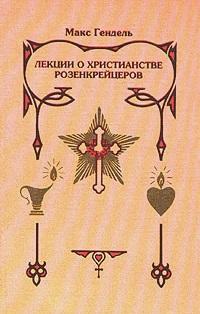 Лекции о христианстве розенкрейцеров \Литан