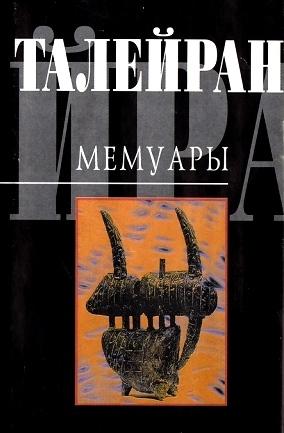 Мемуары. \Серия: Силуэты истории: Мемуары исторических деятелей