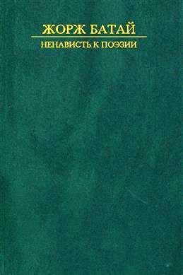 Ненависть к поэзии \История глаза, Небесная синь, Юлия, Невозможное, Аббат С., Divinus Deus