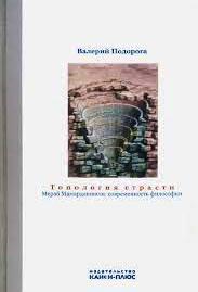 Топология страсти. Мераб Мамардашвили: современность философии