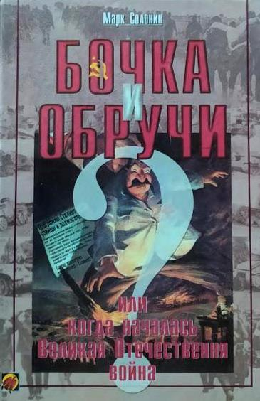 Бочка и обручи, или Когда началась Великая Отечественная война