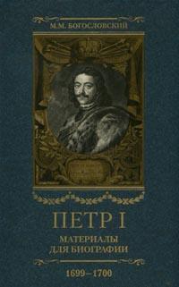 Петр I. Материалы для биографии. 5тт